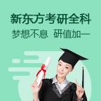 天津高考,天津中考,职场英语,出国留学
