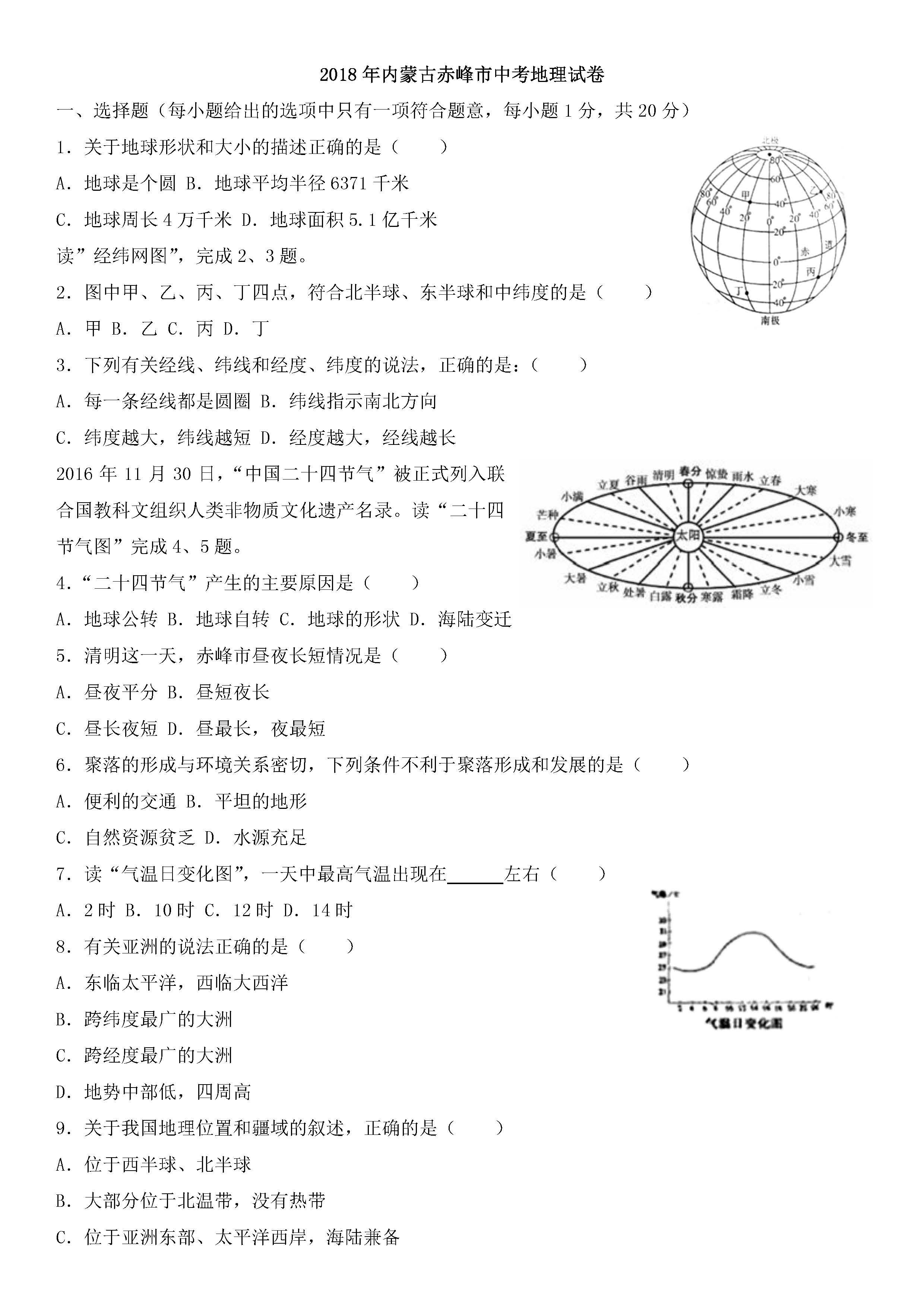 2018内蒙古赤峰中考地理试题及答案(图片版含答案)