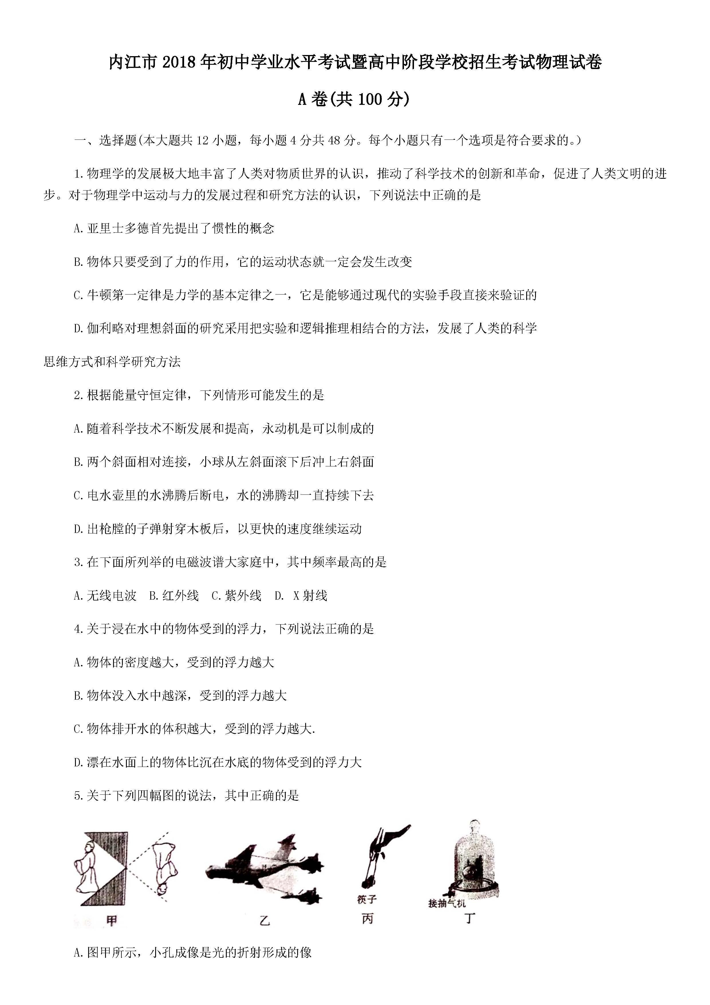 2018内江中考物理试题及答案解析