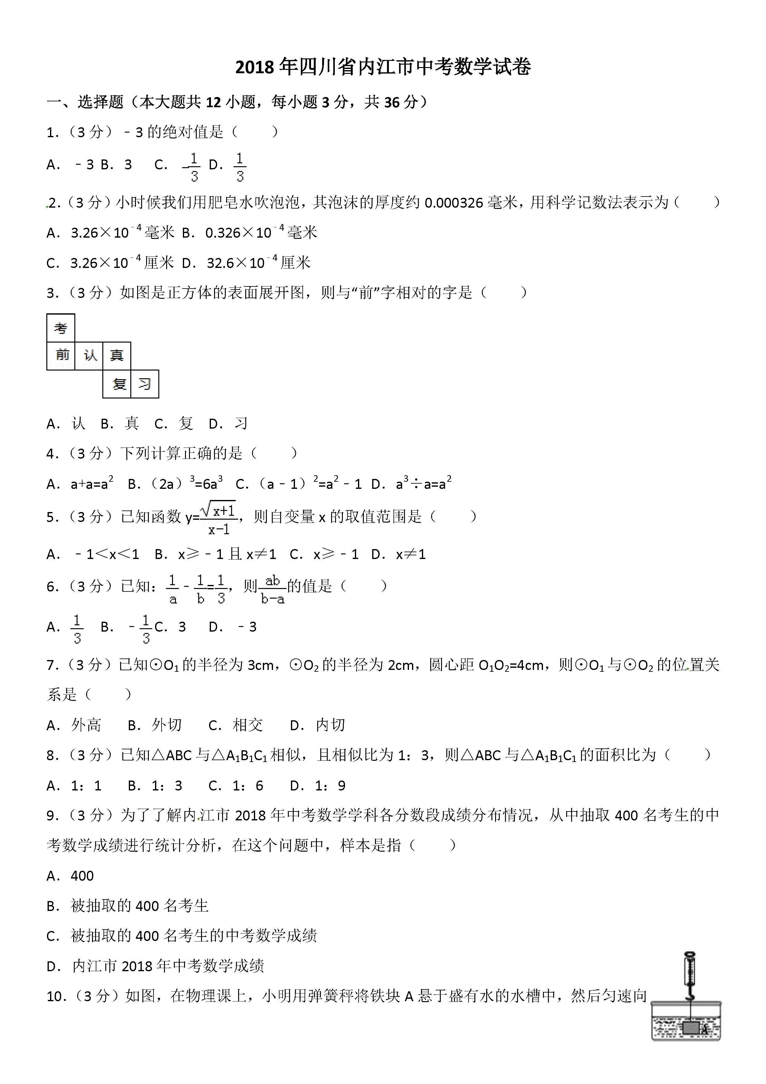 2018四川内江中考数学试题及答案解析