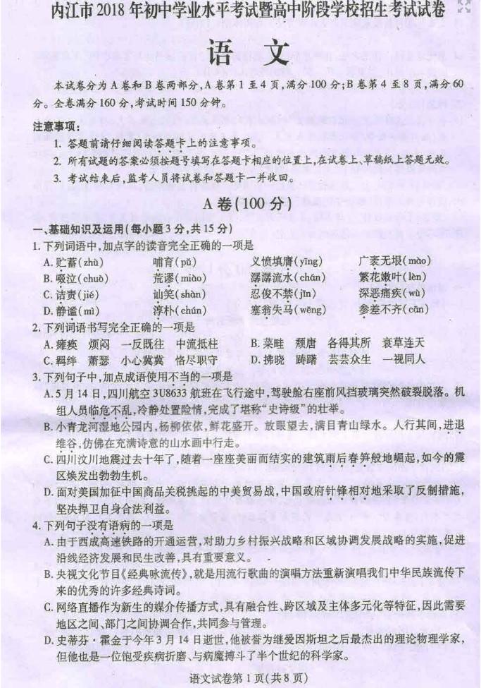 2018四川内江中考语文试题及答案解析