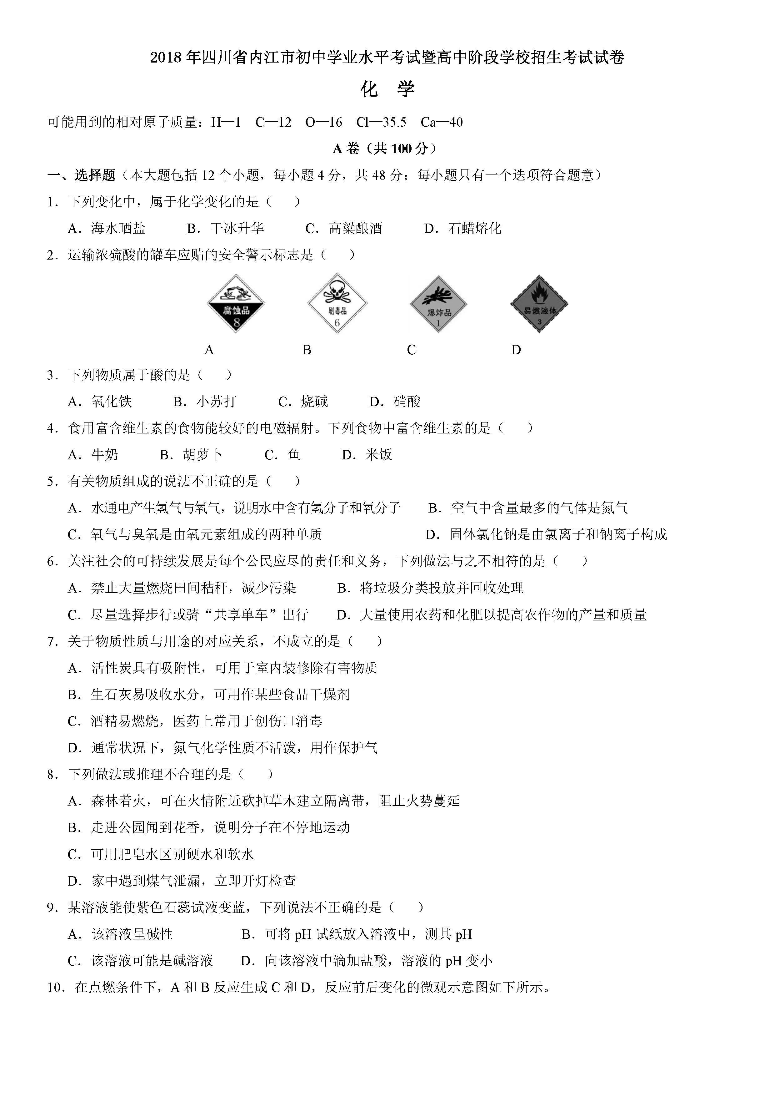 2018四川内江中考化学试题及答案解析