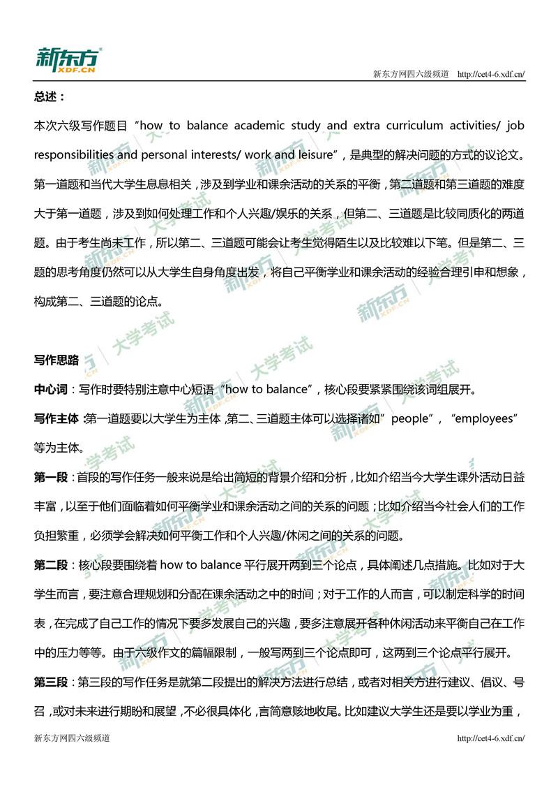 2018年12月英语六级真题解析及范文(北京新东方)