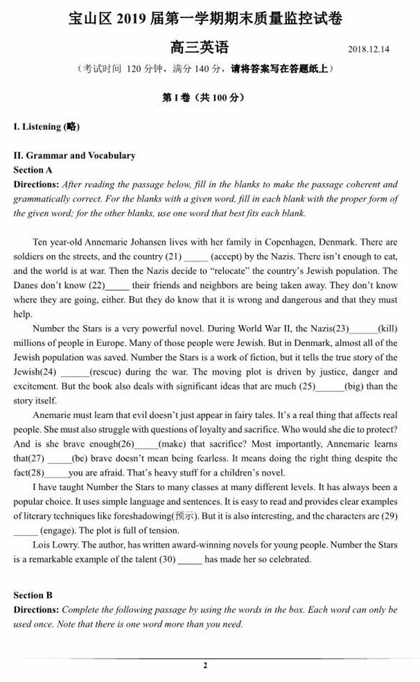 2019届上海宝山高三语文\数学\英语一模试卷及答案