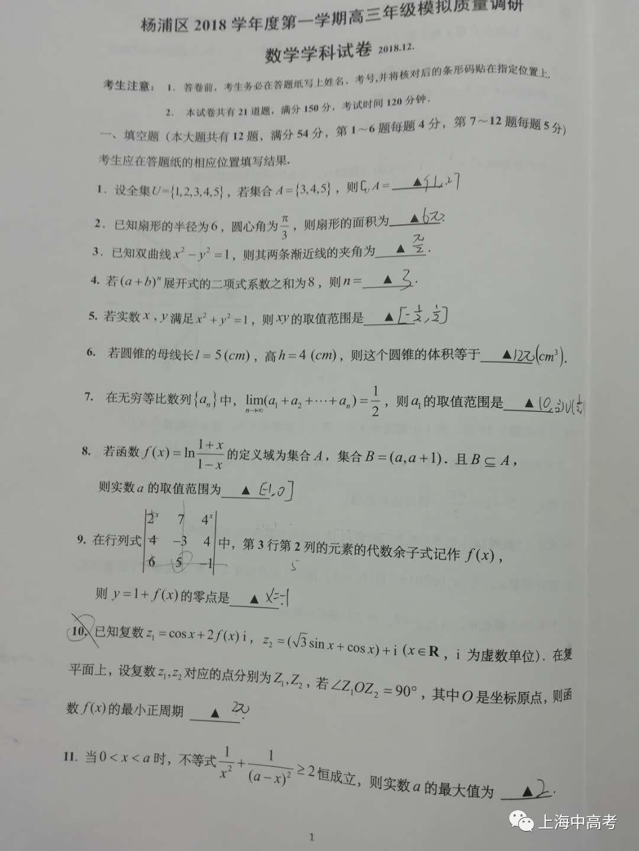 2019届上海杨浦高三语文\数学\英语一模试卷及答案