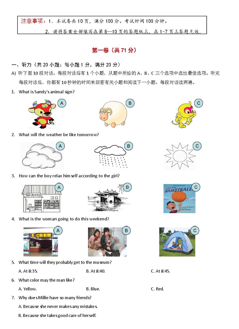 2018-2019学年江苏省常州市初三英语上册期中试题答案(图片版)