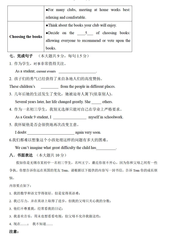 2018-2019学年宜兴区周铁学区初三英语上册期中试题答案(图片版)