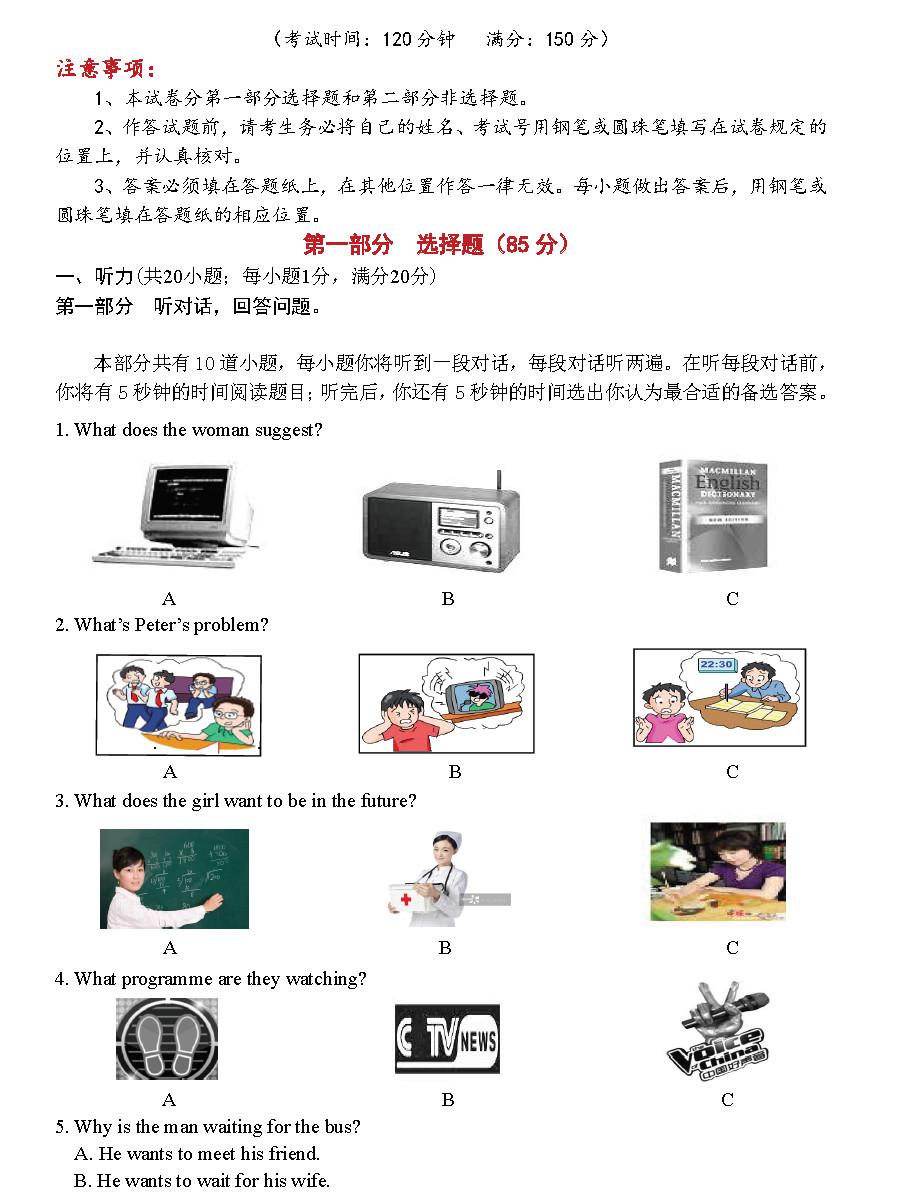 2018-2019学年姜堰区九年级英语上册期中测试题答案(图片版)