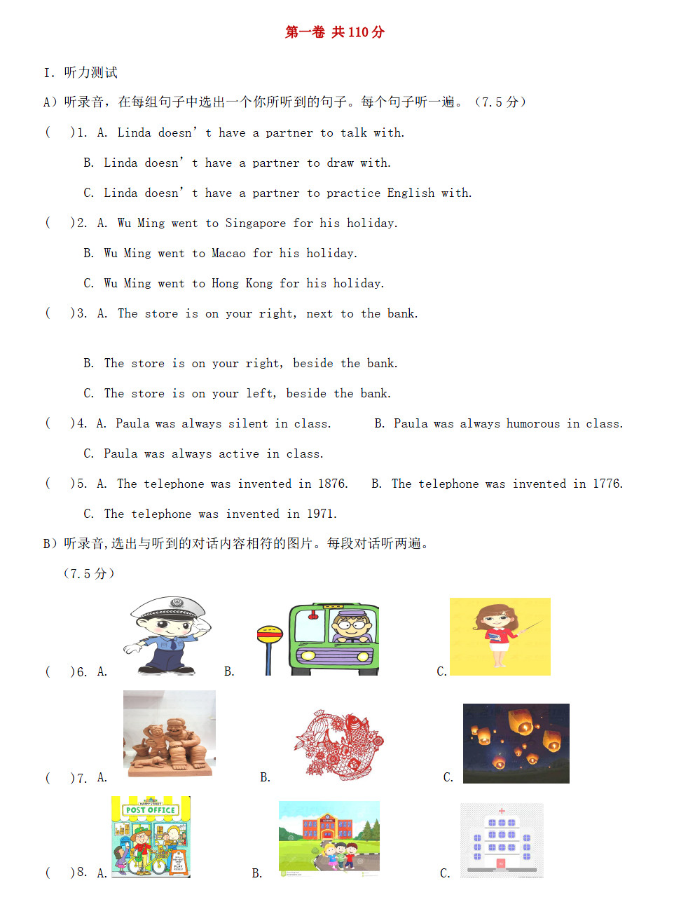 2018-2019学年山东省槐荫区初三英语上册期中试题答案(图片版)