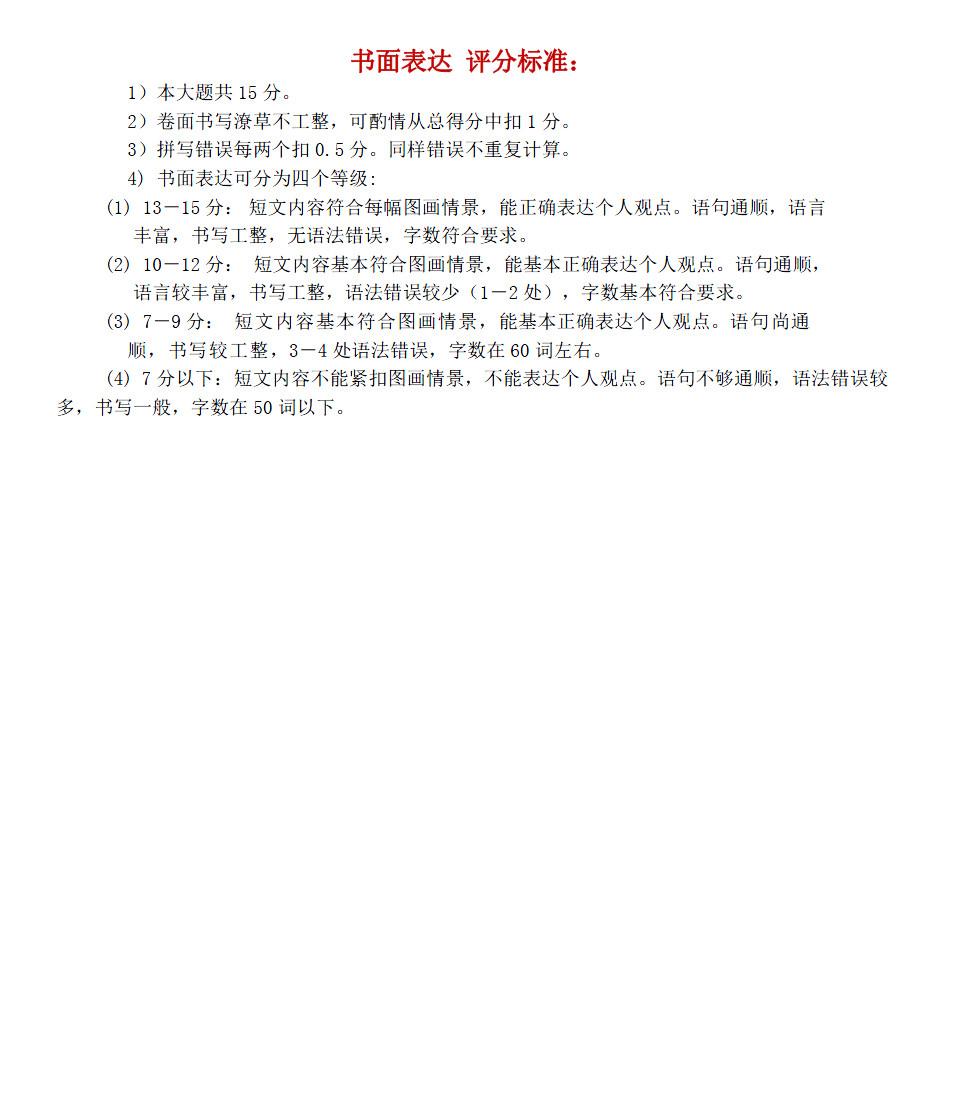 2018-2019学年山东省济南市初三英语上册期中试题答案(图片版)