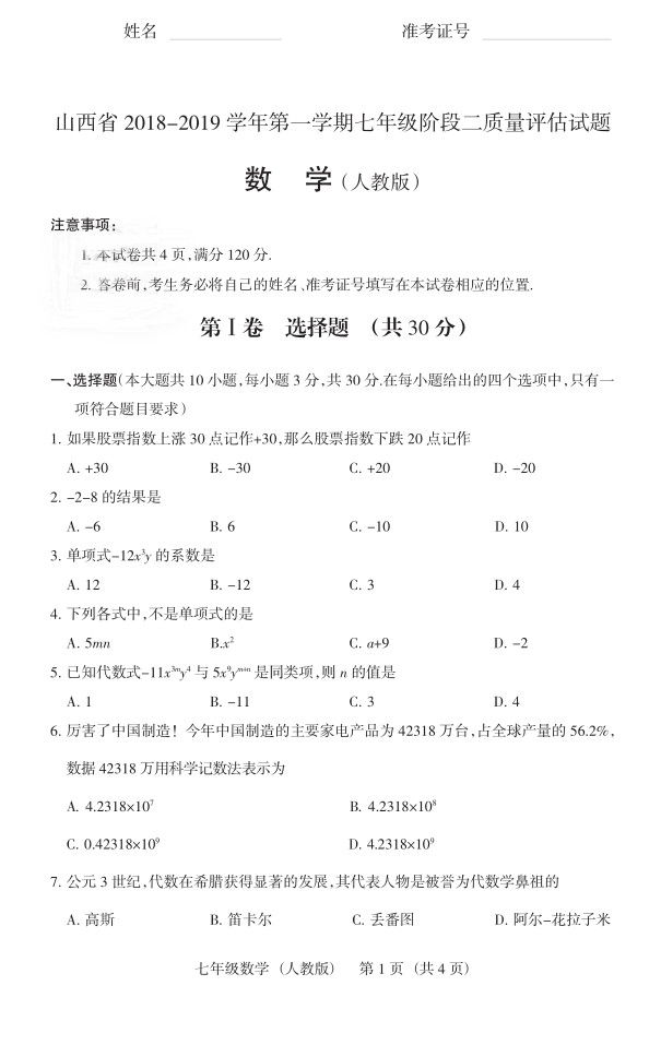 2019届山西七年级第二次大联考数学试题及答案(人教版)