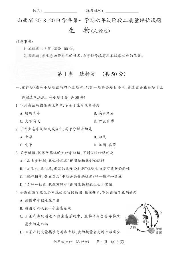 2019届山西七年级第二次大联考生物试题及答案(人教版)