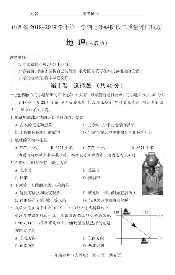 2019届山西七年级第二次大联考地理试题及答案(人教版)