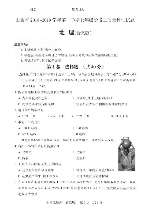 2019届山西七年级第二次大联考地理试题及答案(晋教版)