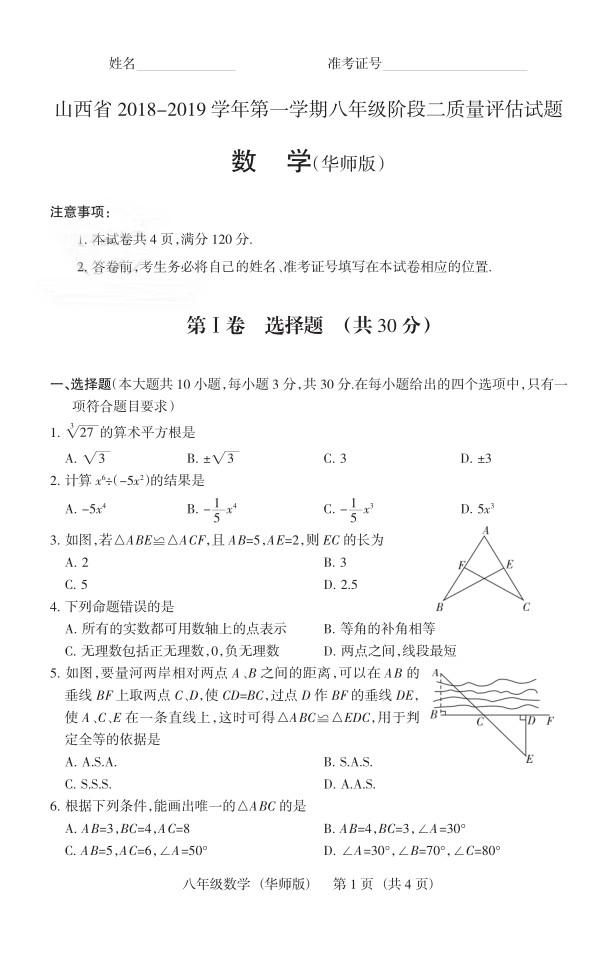 2019届山西八年级第二次大联考数学试题及答案(华师版)