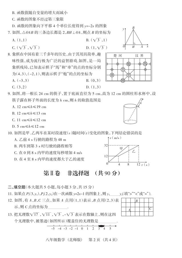 2019届山西八年级第二次大联考数学试题及答案(北师版)