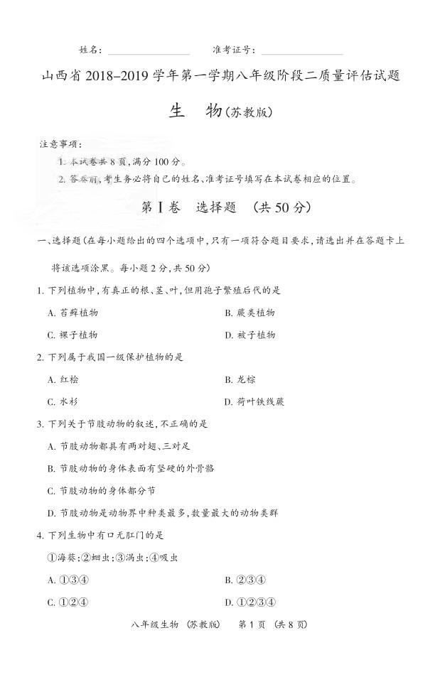 2019届山西八年级第二次大联考生物试题及答案(苏教版)