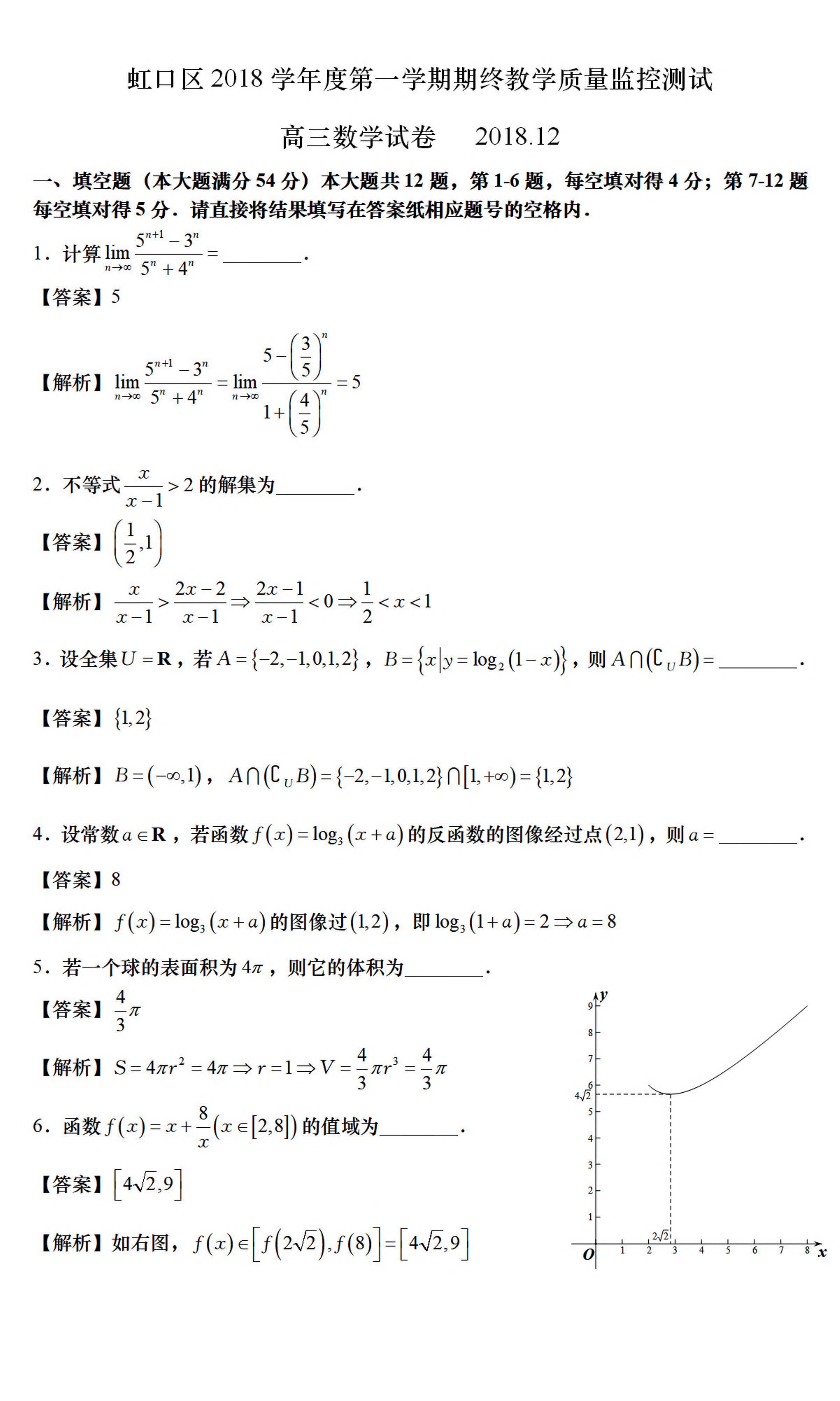 2019届上海虹口高三数学一模试卷及答案(有解析)