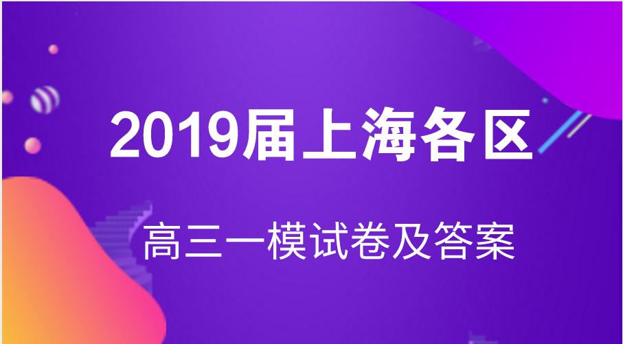 2019届上海嘉定高三一模数学试卷及答案