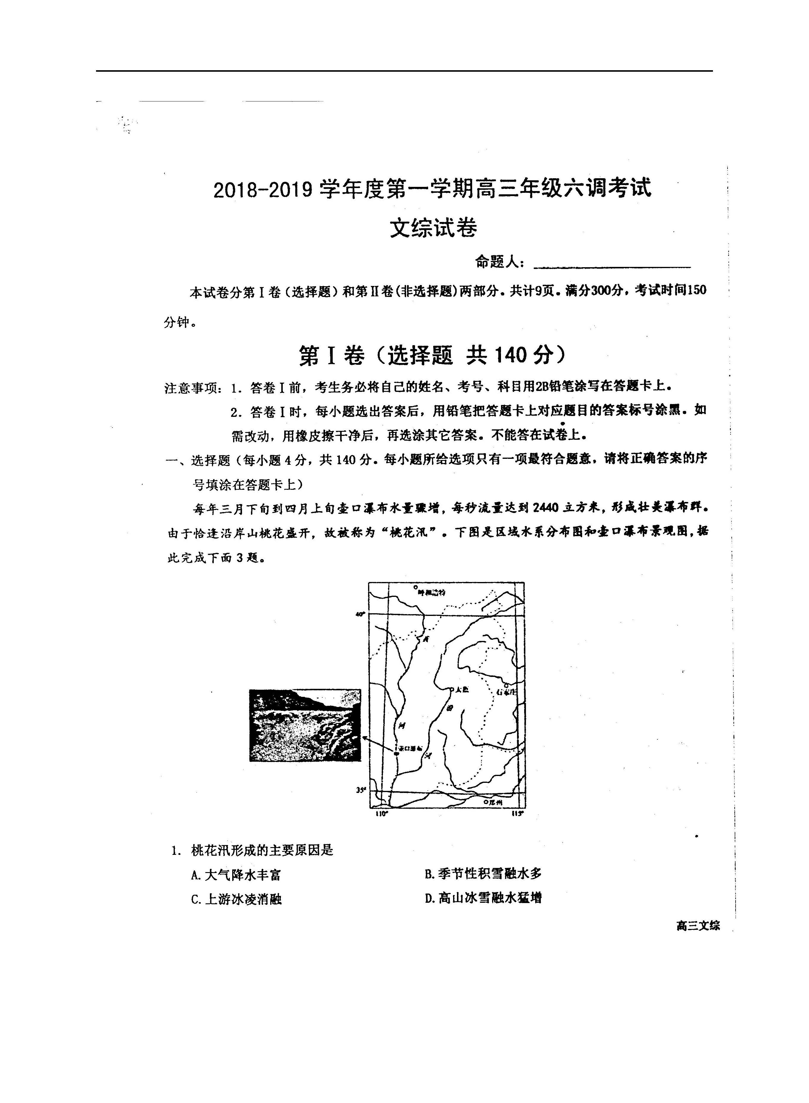 2019届河北衡水中学高三上学期六调语文\数学\英语\文综\理综试题及答案