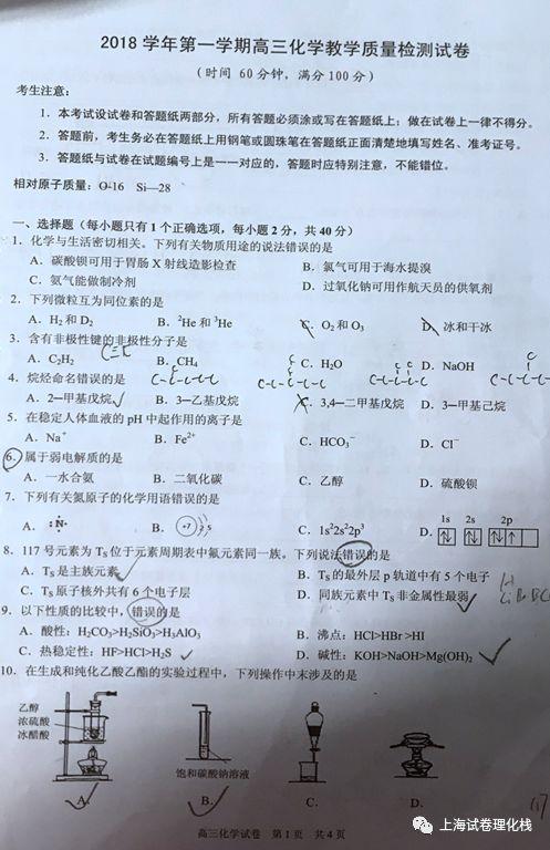2019届上海长宁高三一模化学试卷及答案