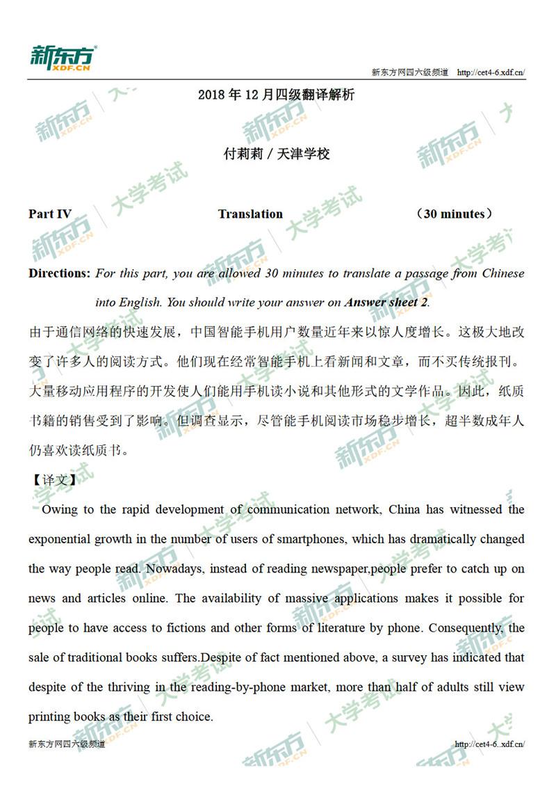 2018年12月英语四级翻译解析(天津新东方)