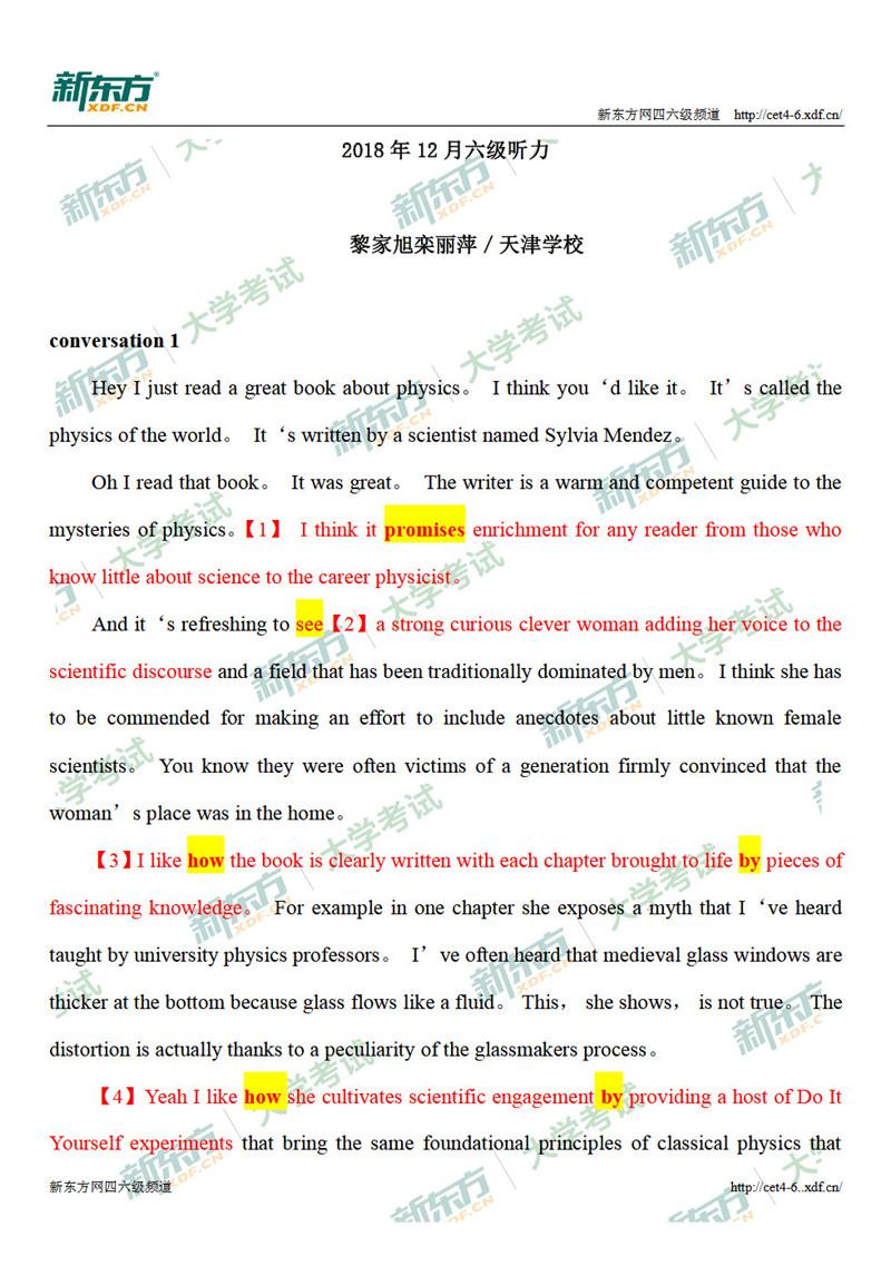 2018年12月英语六级听力解析(天津新东方)