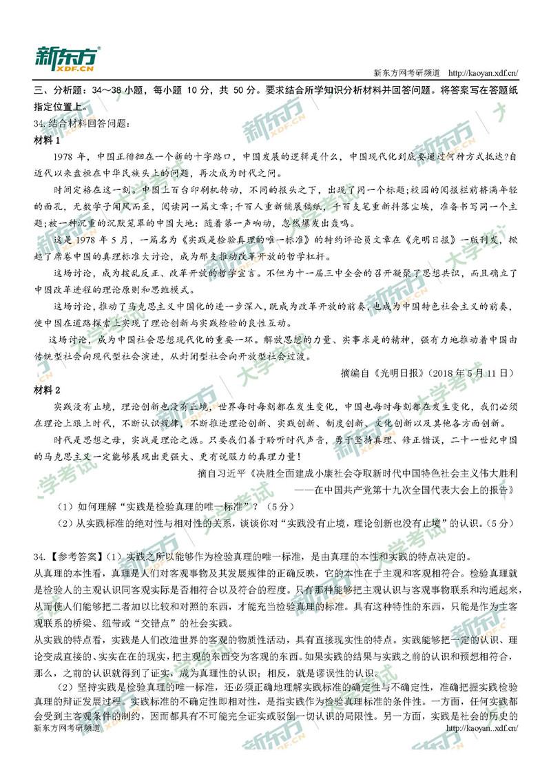 2019考研政治答案完整版(新东方)