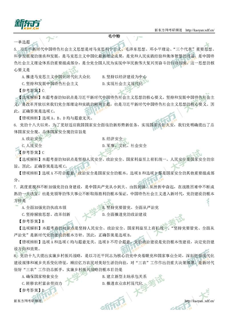 2019考研政治试题毛中特部分(新东方版)