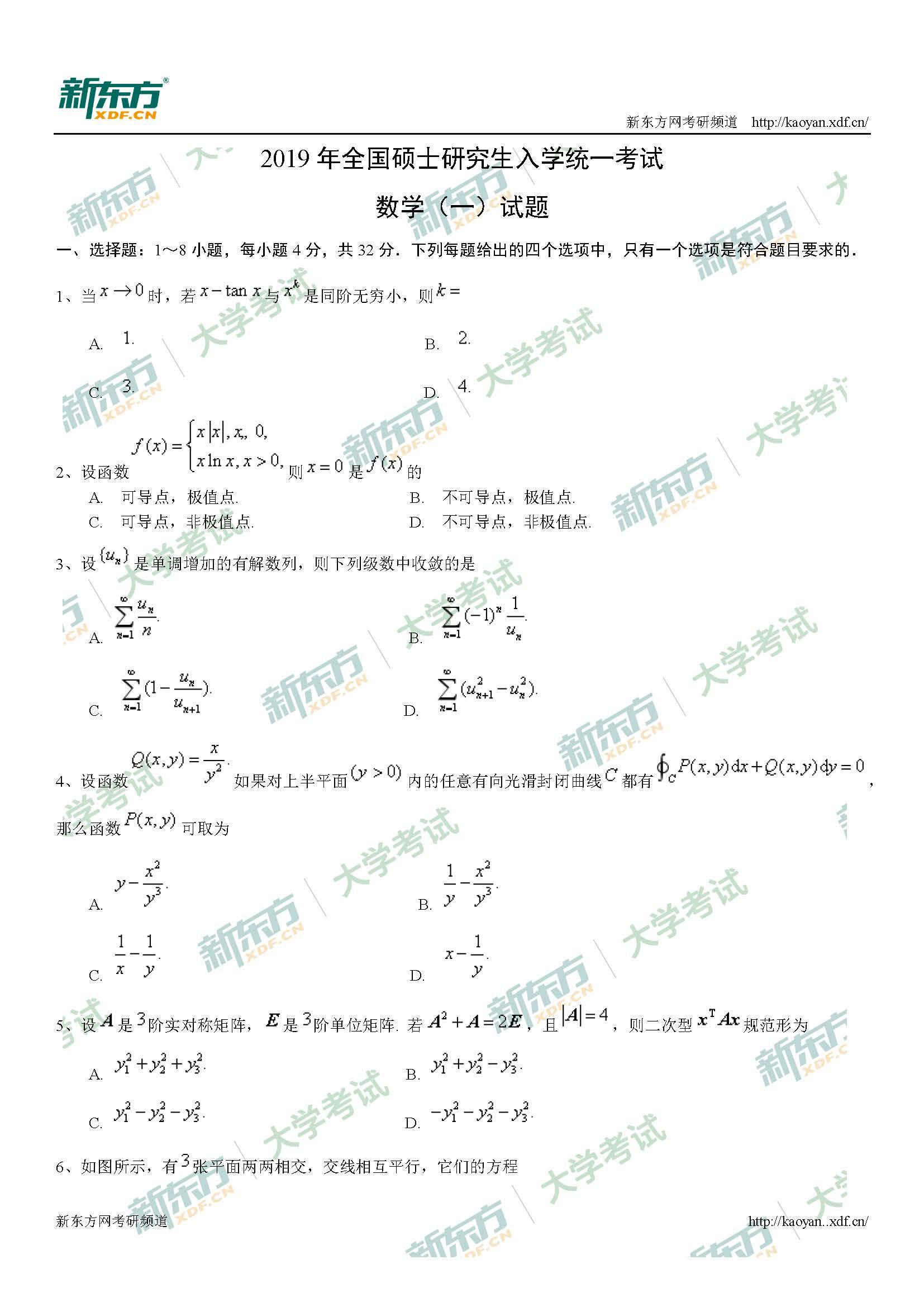 2019考研数学一真题答案全套(新东方)