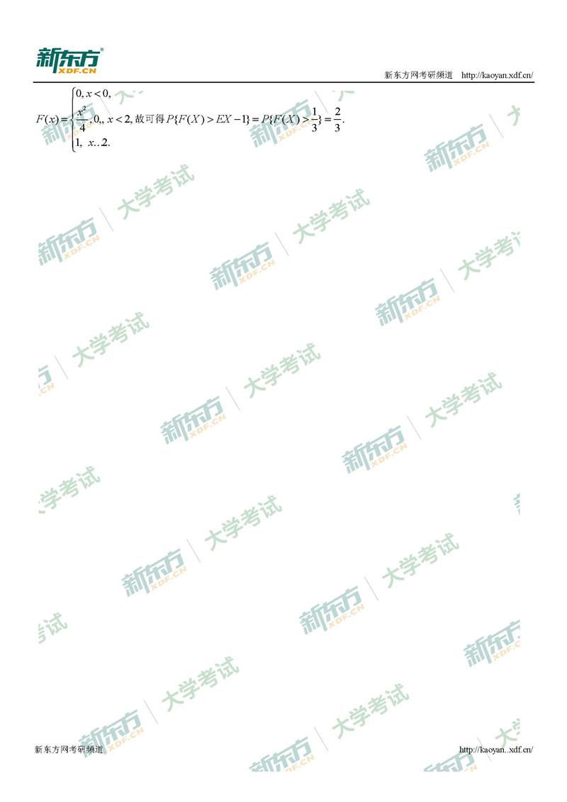 2019考研数学一答案填空题(新东方)