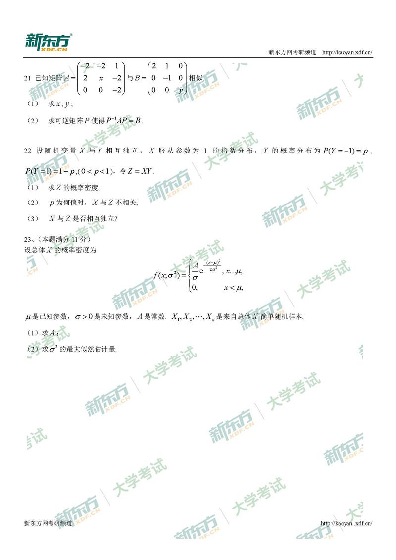 2019考研数学一答案全套(新东方)
