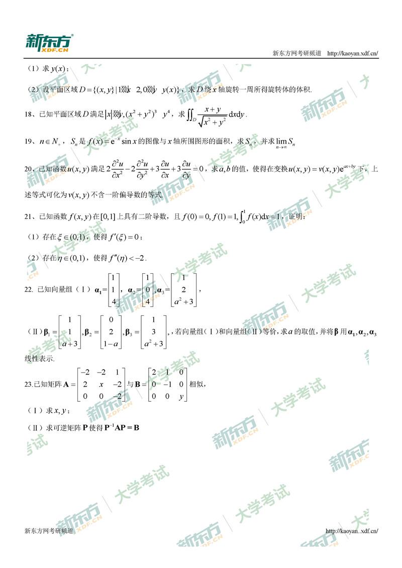 2019考研数学二真题完整版(新东方版)