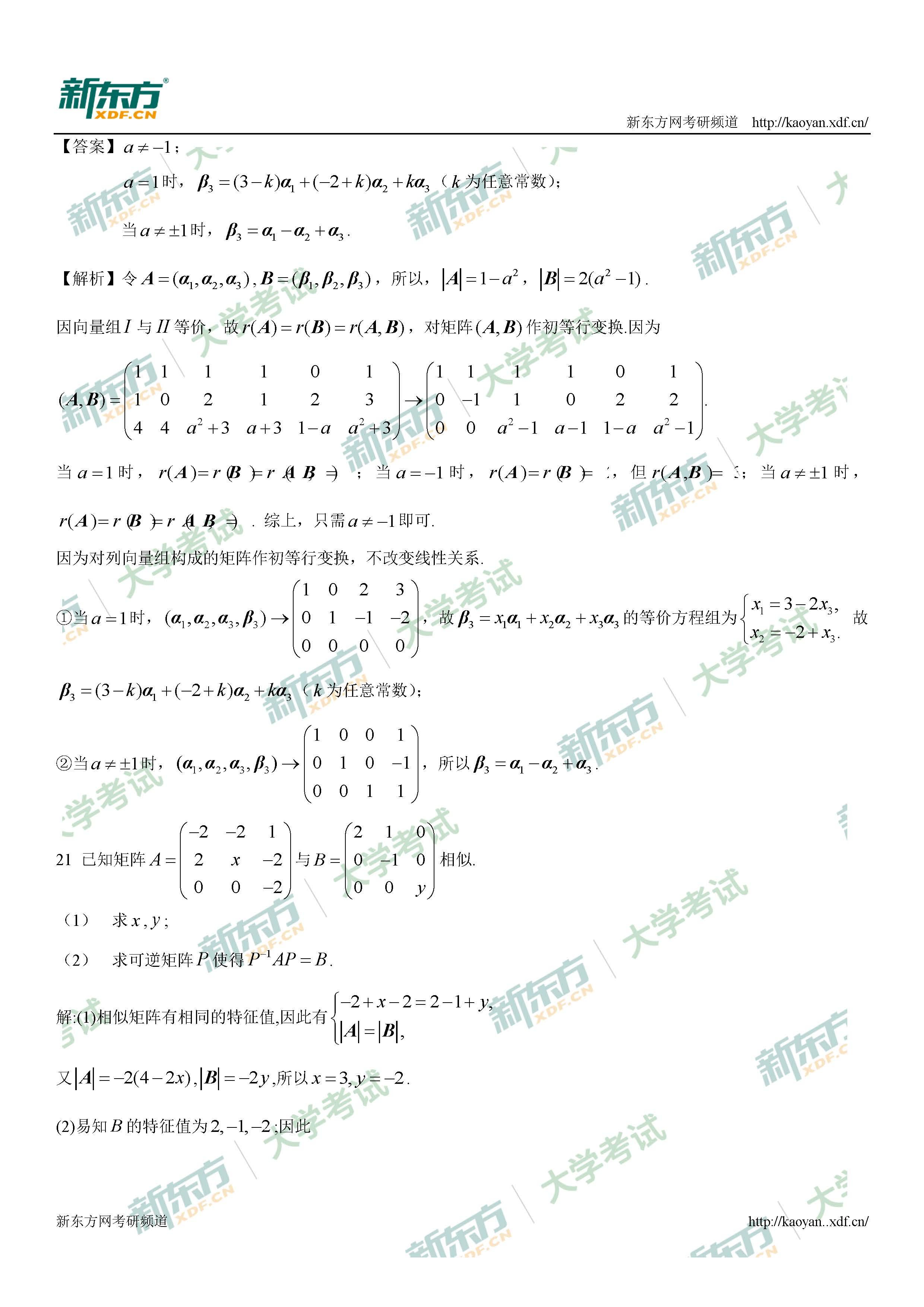 2019考研数学三真题答案逐题解析完整版