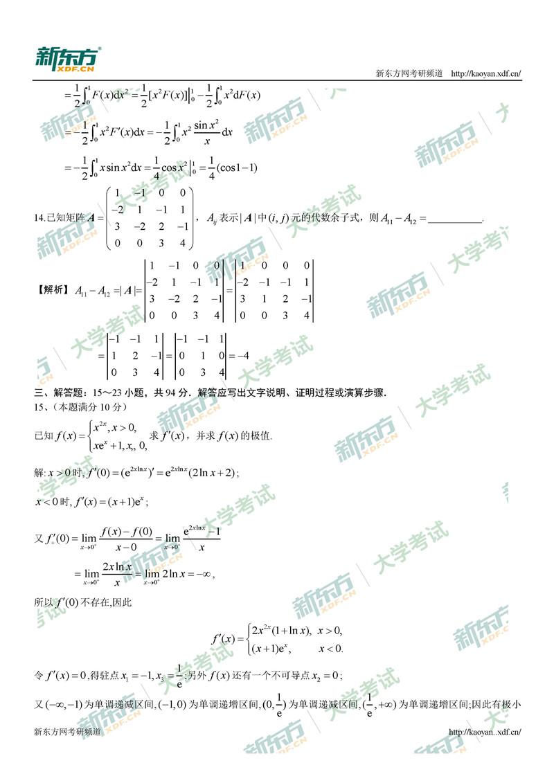 2019考研数学二答案完整版