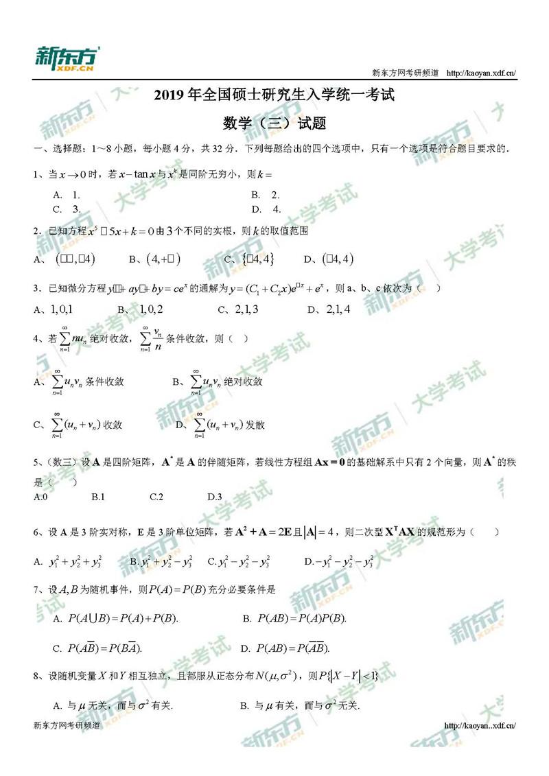 2019考研数学三真题整套(新东方版)