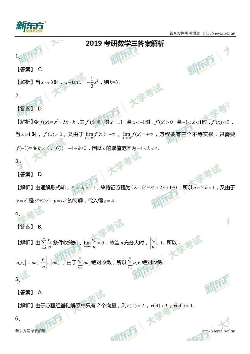 2019考研数学三答案(新东方版)