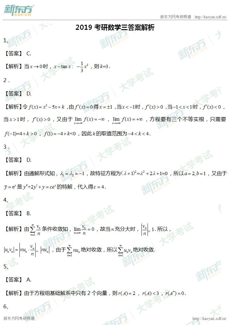 2019考研数学三选择答案(新东方版)