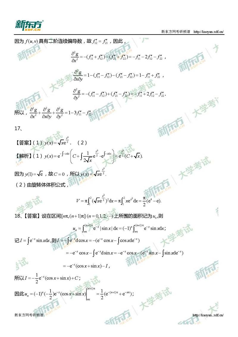 2019考研数学三解答答案(新东方版)