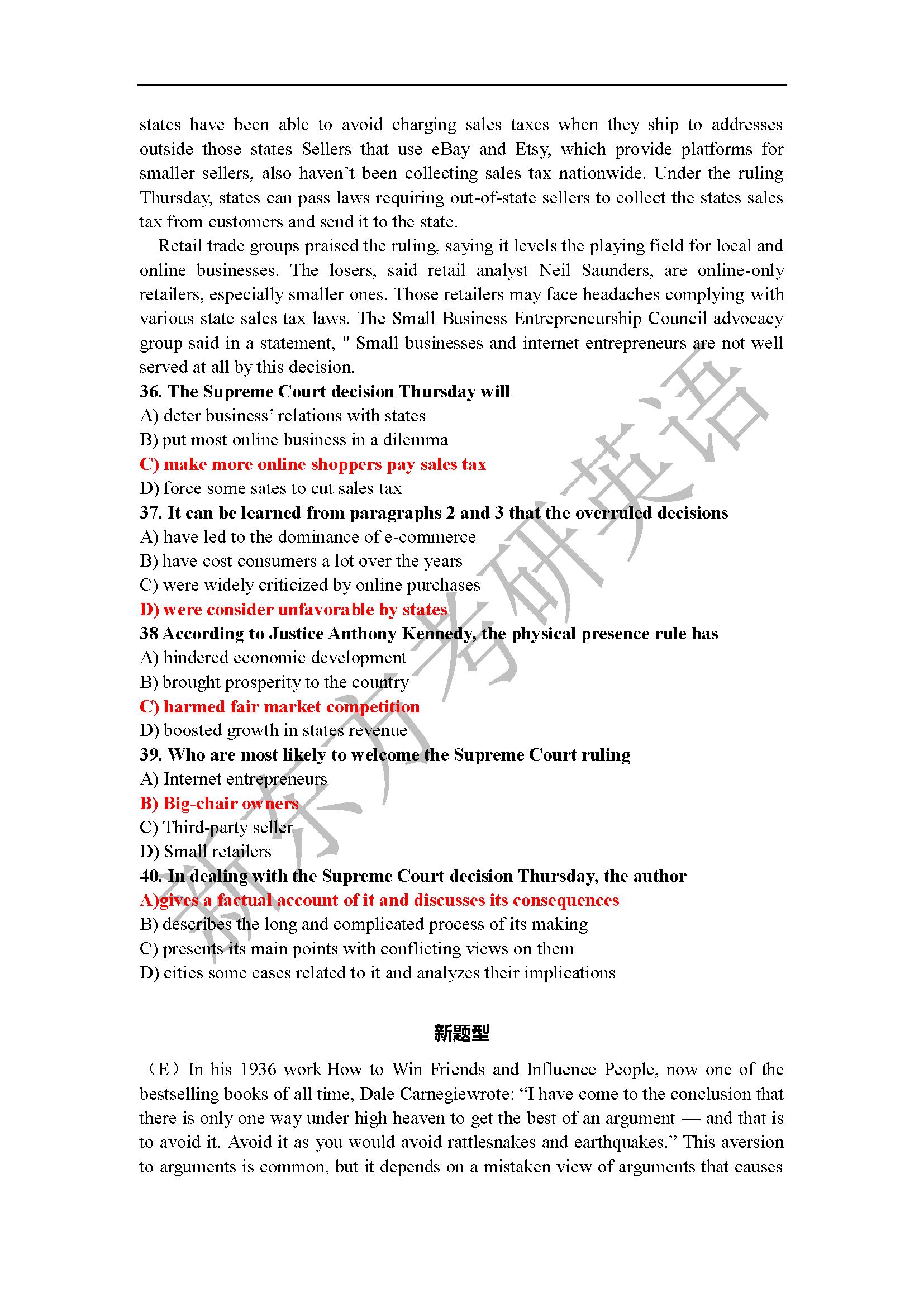 考研英语一答案