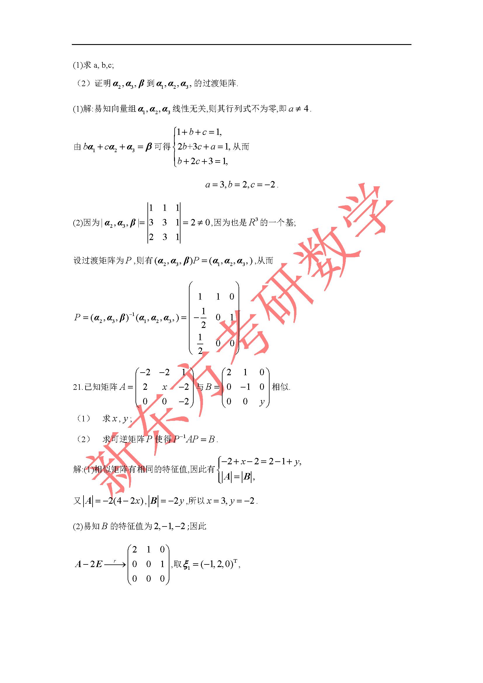 考研数学一答案