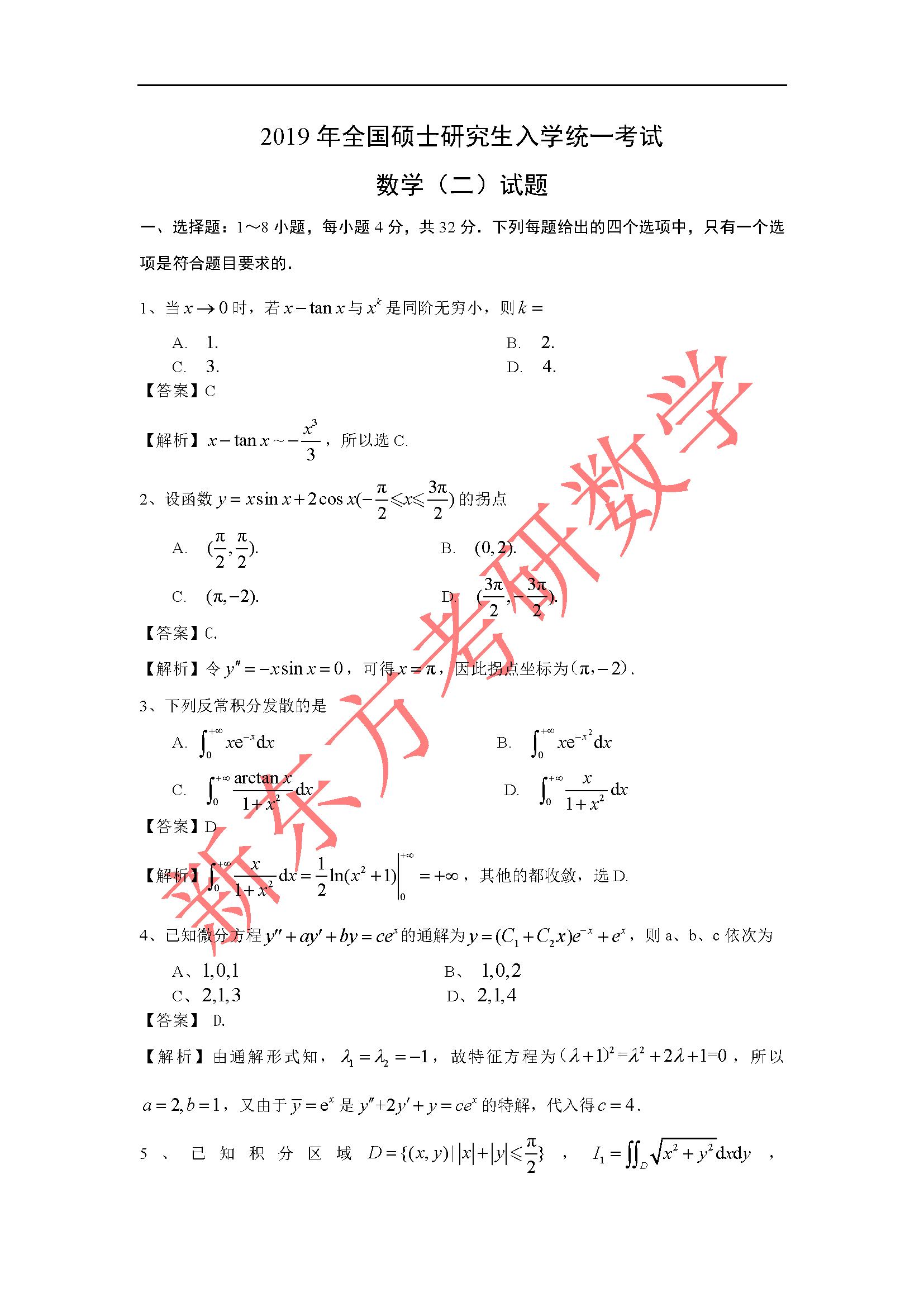 考研数学二答案