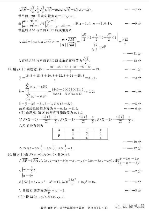 2019届成都一诊数学理科试卷及答案 标准答案