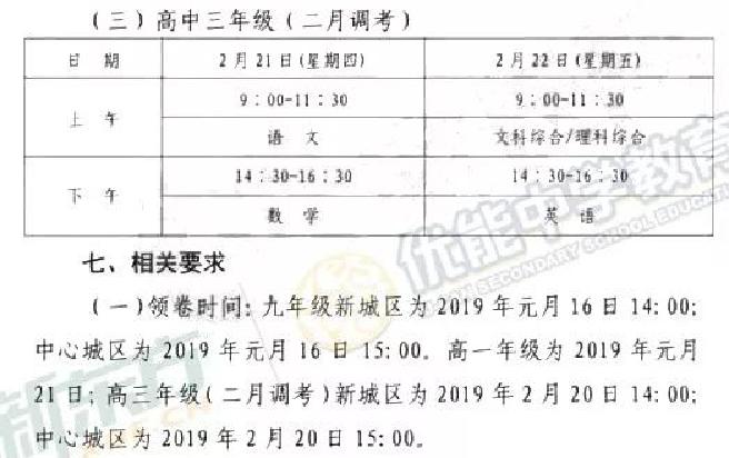 2019年武汉高三二月调考时间确定及考试安排
