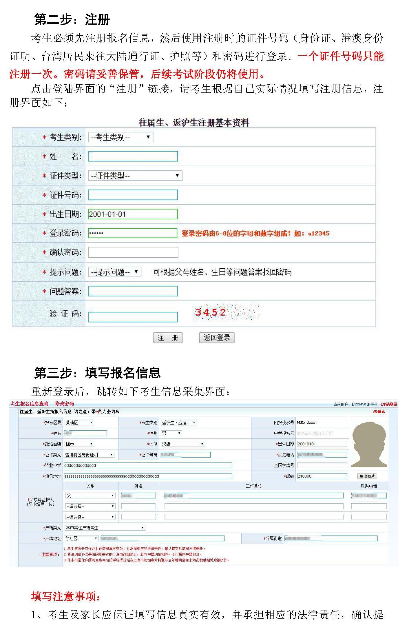 2019上海中考往届生/返沪生报名流程及注意事项(流程图)