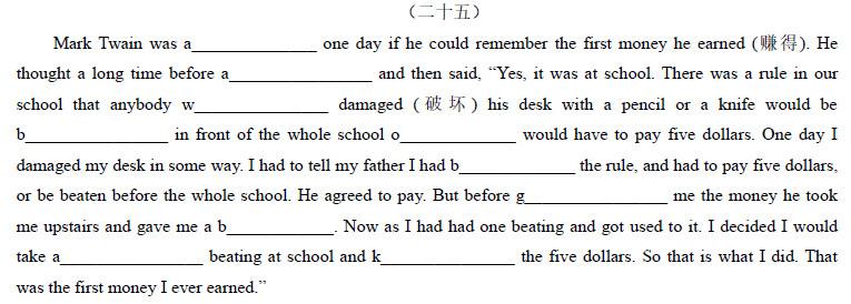 中考英语首字母填空训练提高题系列一:passage 25