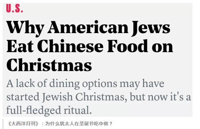 美国犹太人圣诞节吃中餐!这个传统竟然已有120年了……