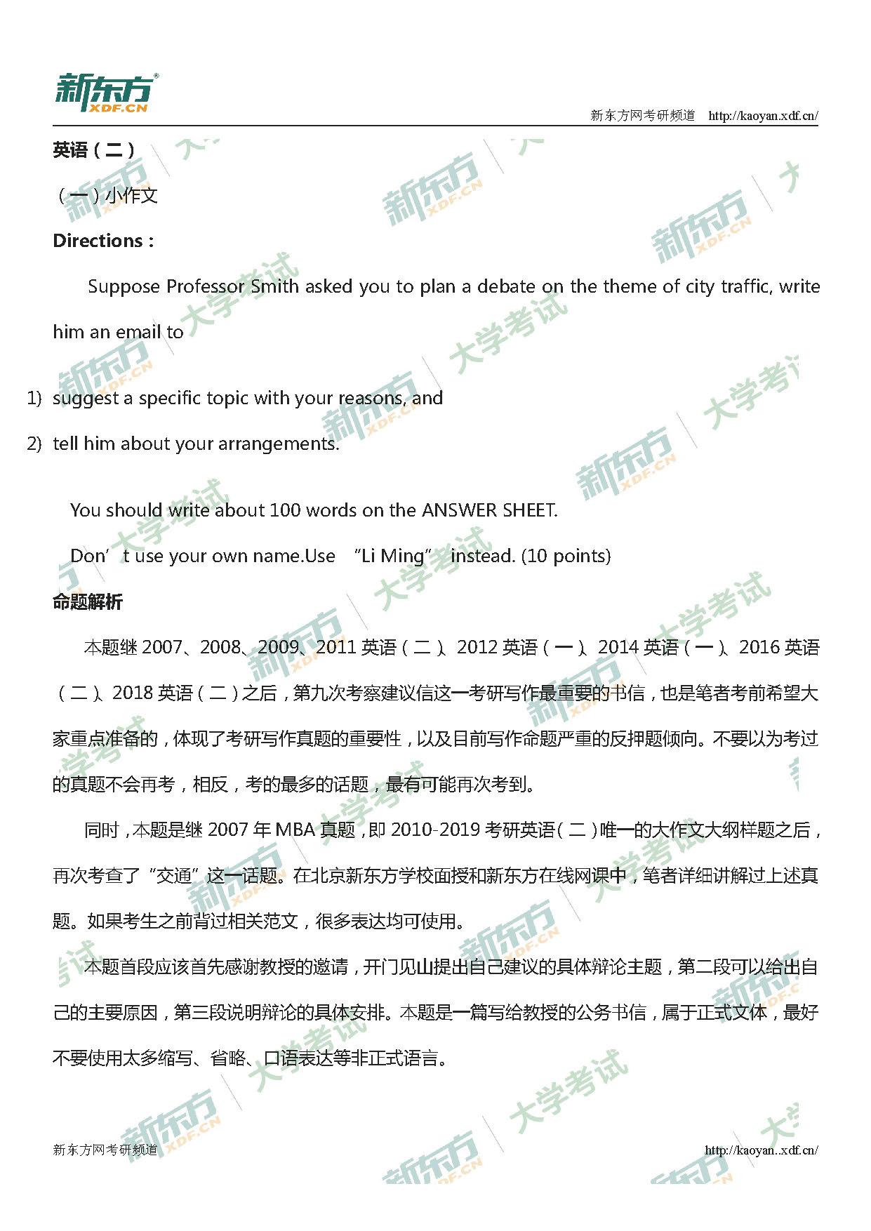 2019考研英语二写作真题解析与参考范文(北京新东方)