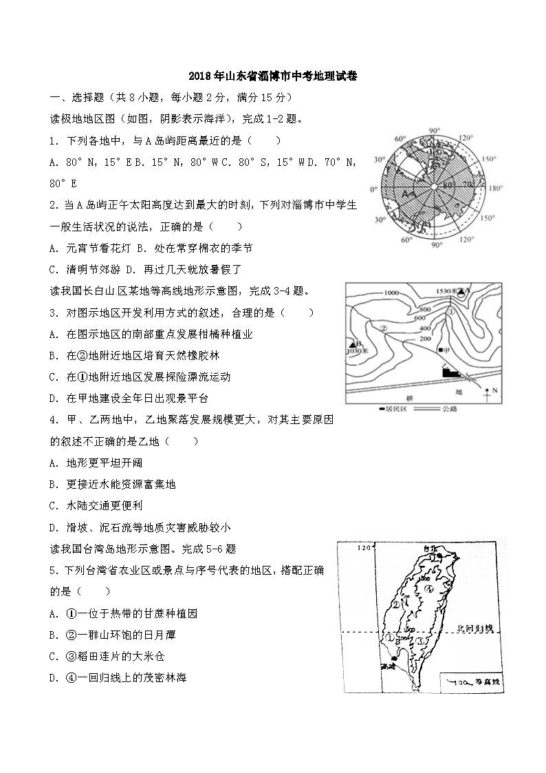 2018山东淄博中考物理试题及答案解析