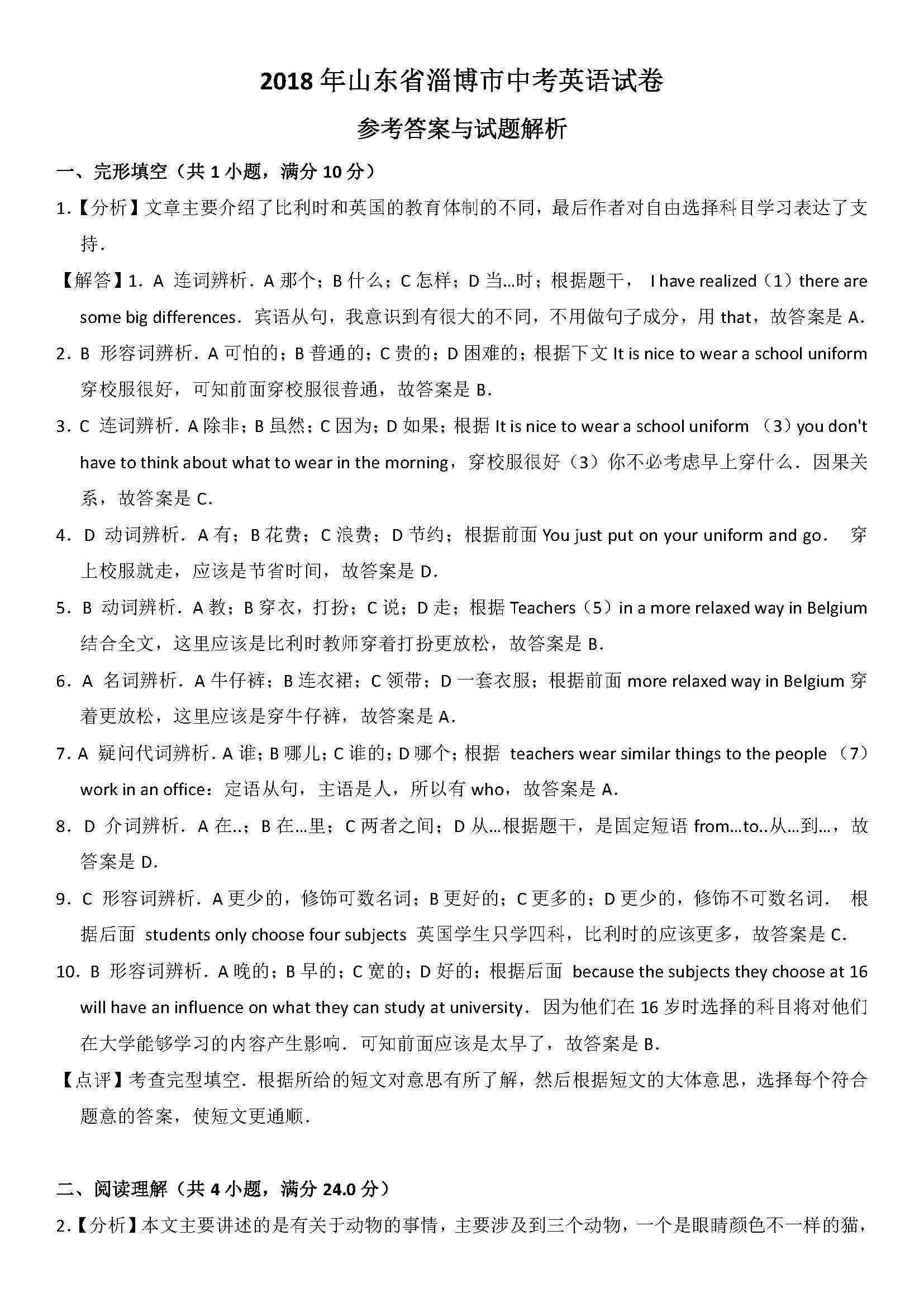 2018山东淄博中考英语试题及答案解析